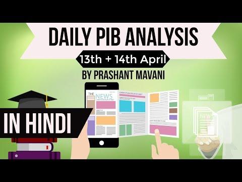 13 & 14 April 2018 - PIB - Press Information Bureau news analysis for UPSC IAS UPPCS MPPCS SSC IBPS