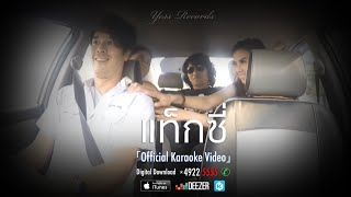 แท๊กซี่ - SEK LOSO「Official Karaoke Video」
