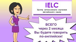 Интенсивные курсы английского языка в Алматы(, 2014-12-09T15:34:33.000Z)