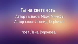 Ты на свете есть, музыка М. Минков, слова Л.Дербенёв/исп.Лена Воронова