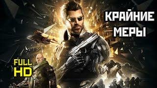 """Deus Ex: Mankind Divided, """"Крайние Меры"""" Прохождение Без Комментариев [PC, 1080p]"""