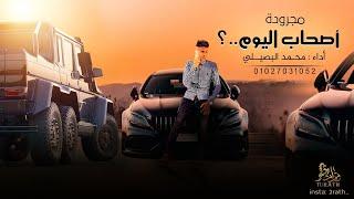 حصريا مجرودة الموسم ♪ اصحاب اليوم || محمد البصيلي 2022