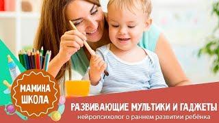 Раннее развитие ребёнка: нужно или нет