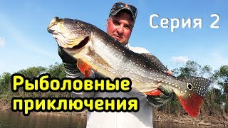 Он КЛЮНУЛ!!! Адреналиновая Рыбалка в диких местах! Рыболовные приключения! 2 серия.