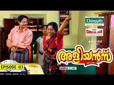 Aliyans   Comedy Serial   Kaumudy TV   EP 03   അടി