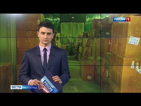 Вести-Волгоград. Выпуск 06.02.20 (17:00)