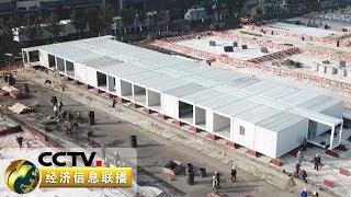 《经济信息联播》 20200131| CCTV财经