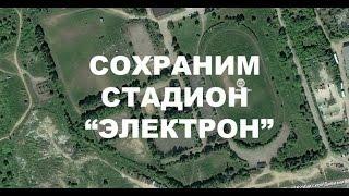 "Сохраним стадион ""Электрон"""