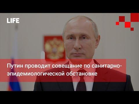 Путин проводит совещание по санитарно-эпидемиологической обстановке