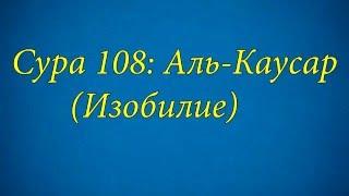 Ахьмад Гулиев Сура 108: Аль-Каусар (Изобилие)