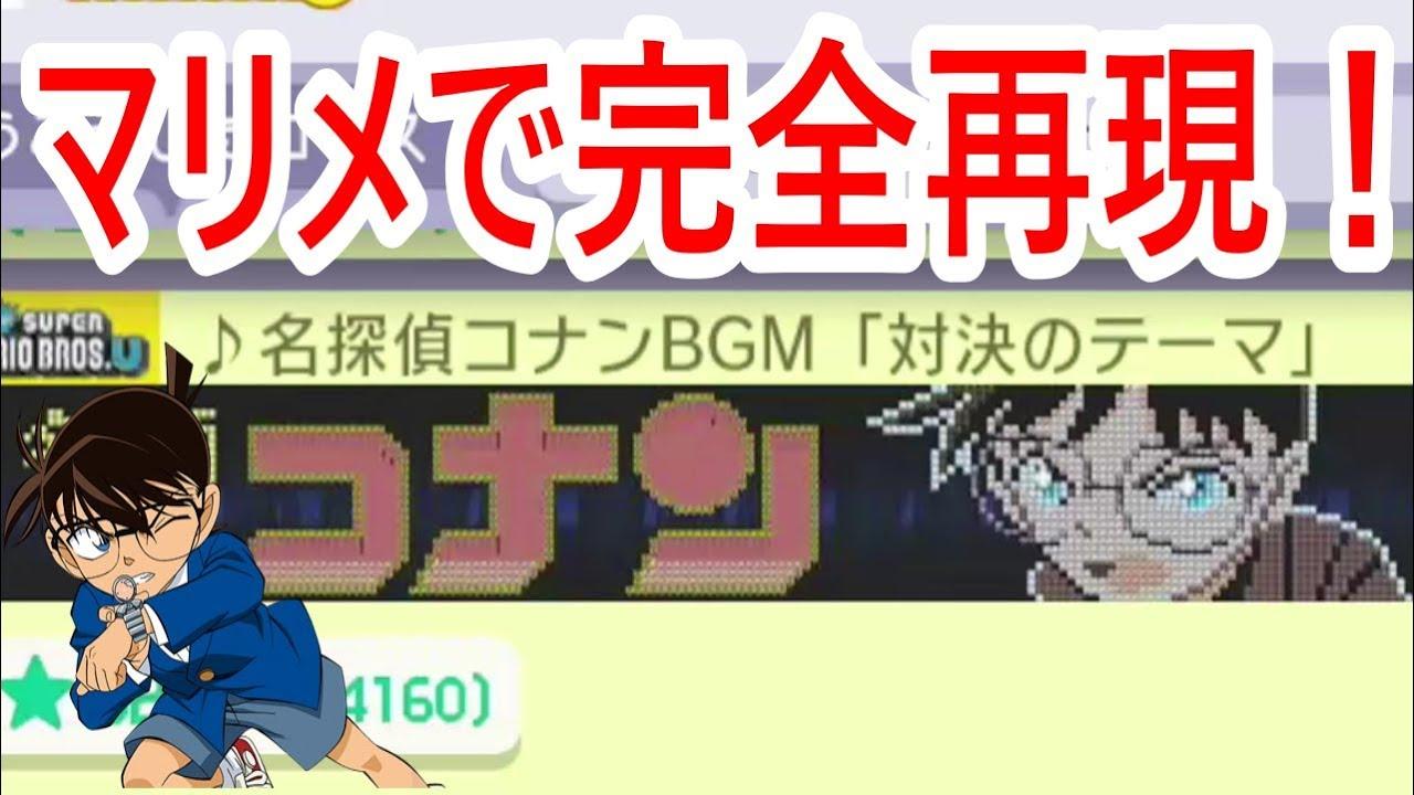 コナン 解決 bgm