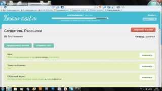 Создание рассылки на сервисе Pechkin-mail.ru