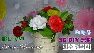 [Straw Handicraft] 빨대 장미꽃 / 빨대…