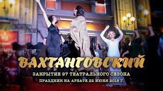 Вахтанговский / Закрытие сезона - 2018