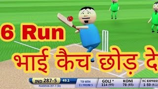 Mjo special || cricket funny video || PAK vs IND ||