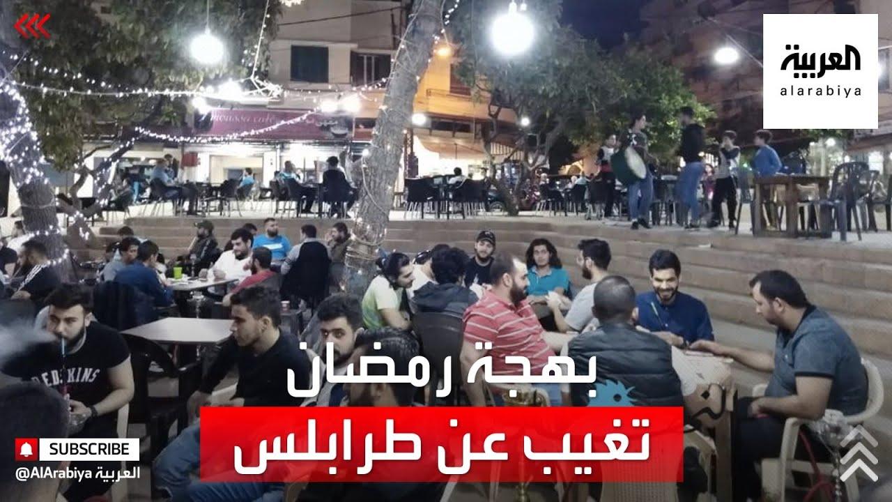الأجواء الرمضانية تغيب عن مدينة طرابلس اللبنانية بسبب الأوضاع الاقتصادية  - 16:58-2021 / 5 / 1