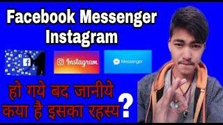 Facebook instagram messenger हो गये हैं जानीये कया है रहस्य |by Tech in vikram .|