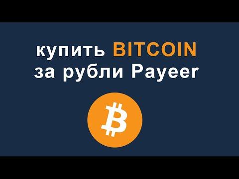 Как купить биткоин в 2020 выгодно через Payeer, полная инструкция для новичком и не только