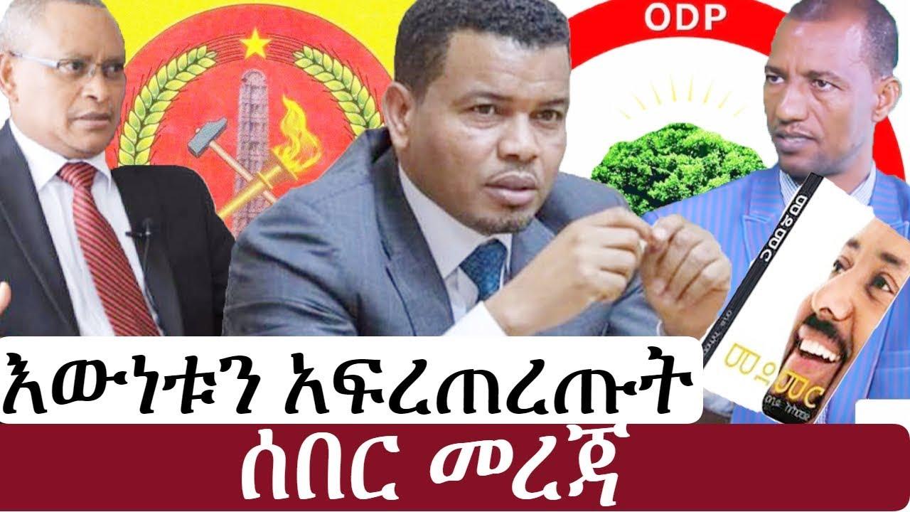 Daily Ethiopian News | Takele Uma | Abiy Ahmed