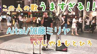 2018.8.29 錦糸町 路上ライブ いしやまもとひろ 【Aitai/加藤ミリヤ】が...