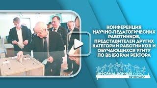24.04.2015   Выборы ректора ФГБОУ ВПО УГНТУ