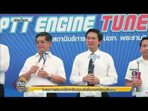'PTT Engine Tune Up 2017' โครงการตรวจเช็คเครื่องยนต์ 25 รายการ ฟรี!! 3-10 เม.ย.นี้