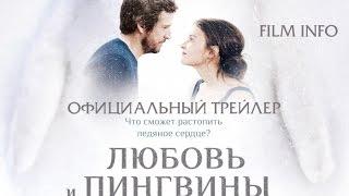 Любовь и пингвины (2016) Трейлер к фильму (Русский язык)