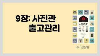 스튜디오경영매뉴얼 1탄 설명(9장 출고관리)