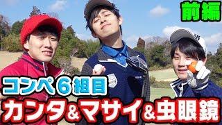 第1回UUUM GOLFコンペ6組目【カンタ&マサイ&虫眼鏡】#1