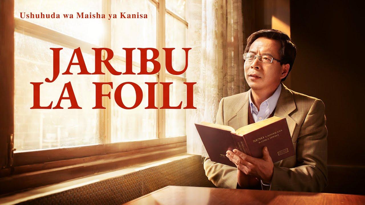 2020 Christian Testimony Video | Jaribu la Foili (Swahili Subtitles)