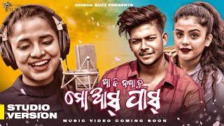 Tha Ki Natha Tu Mo Aspas Asima Panda New Odia Sad Romantic Song 2019 To Ehsaas Odisha Buzz
