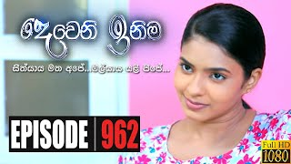Deweni Inima | Episode 962 15th December 2020 Thumbnail