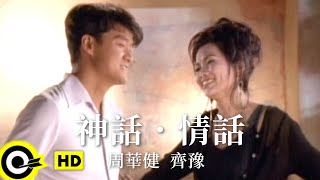 Baixar 周華健 Wakin Chau&齊豫 Chyi Yu【神話.情話 】1995 香港無線「神鵰俠侶」主題曲 Official Music Video(粵)