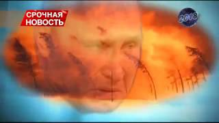 ПУТИН - АНТИХРИСТ (доказательства)
