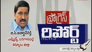 Video Banaganapalli MLA BC Janardhan Reddy || MLA Progress Report || Sakshi TV download MP3, 3GP, MP4, WEBM, AVI, FLV September 2018