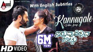 Kannugale Full HD Video Song| With English Subtitles| Iruvudellava Bittu| Meghana Raj| Thilak| V.S.R