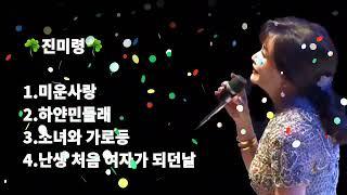 Download lagu 진미령 히트곡♡미운사랑외 3곡