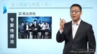 【万门大学】人力资源管理12 2专家传授法