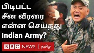 India China fight news: இந்தியாவிடம் சிக்கிய சீன ராணுவ வீரர்; என்ன செய்தது சீன ராணுவம்? | LAC