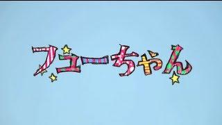 """MUSIC VIDEO"" 四星球 / 4th Single「フューちゃん」 2013.6.5 発売"