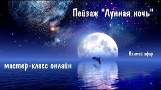 "Полный видеоурок ""ЛУННЫЙ МОТИВ"" № 1 ► Художник Д. Ревякин"