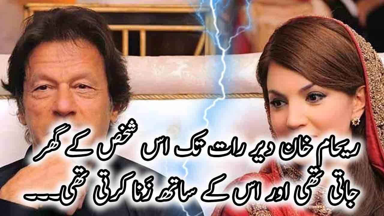 Reham Khan Aksar Dair Rat Ko Us Ke Ghar Jati thi Imran Khan PTI