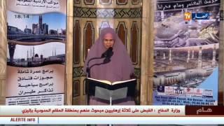 و رتل القرآن ترتيلا الطبعة 2 الحلقة 22