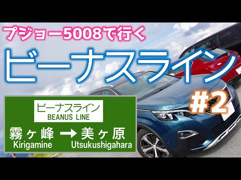 【ビーナスライン】プジョ�で行く絶景ドライブ Part2(霧ヶ峰〜美ヶ原)