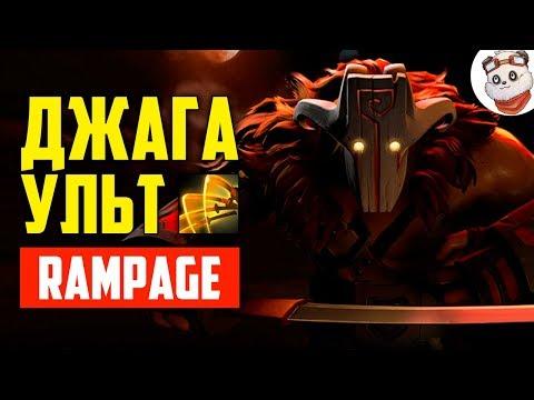видео: dota 2 rampage. ДЖАГЕР РАЗОРВАЛ НОВОЙ УЛЬТОЙ