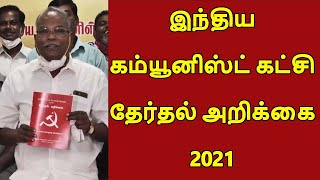 இந்திய கம்யூனிஸ்ட் கட்சி தேர்தல் அறிக்கை | Tamilnadu Election 2021 | Britain Tamil Broadcasting