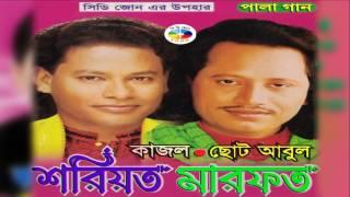 শরিয়ত মারফত || Shoriot Marfot ||  Kajol & Choto Abul