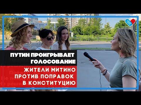Путин проигрывает голосование. Жители Митино против поправок в конституцию