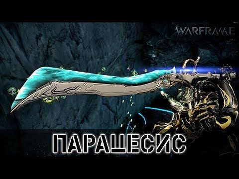 Warframe: Парацесис - Уничтожитель Владеющих Разумом