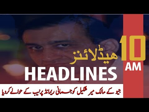 ARY News Headlines   Mir Shakilur Rahman To Be Produced Today In The NAB Court   10 AM  13 Mar 2020